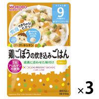 【9ヵ月頃から】WAKODO 和光堂ベビーフード グーグーキッチン 鶏ごぼうの炊き込みごはん 80g 3個 アサヒグループ食品 ベビーフード 離乳食