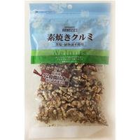 【成城石井】〈成城石井オリジナル〉食塩・植物油不使用 素焼きクルミ 1袋
