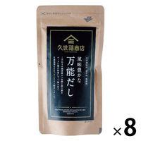 【8個セット】久世福商店 風味豊かな万能だし 40g(8g×5包入)