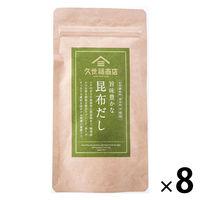 【8個セット】久世福商店 旨味豊かな昆布だし 40g(8g×5包入)