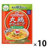味の素 減塩丸鶏がらスープ 40g袋 10個