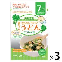 【7ヵ月頃から】田靡製麺 赤ちゃんうどん ほうれん草 100g 3個 田靡製麺 ベビーフード 離乳食