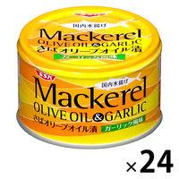 清水食品 マッカレル オリーブオイル&ガーリック 140g 24缶