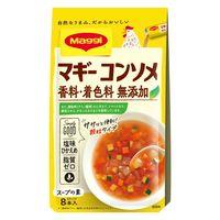 ネスレ マギー無添加コンソメ 1袋(4.5g×8本)
