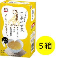 「冷え知らず」さんの生姜ゆず茶 スティック 1セット(7本入×5箱) 永谷園 栄養補助食品