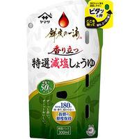 ヤマサ醤油 鮮度の一滴 香り立つ特選減塩しょうゆ 300ml鮮度パック 1セット(2本入)