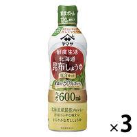 ヤマサ醤油 鮮度生活 北海道昆布しょうゆ 塩分9% 600ml鮮度ボトル 3本