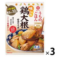 キッコーマン うちのごはん 煮込み料理の素 鶏大根 甘辛てり煮 3袋