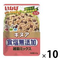 いなば食品 キヌア 食塩無添加雑穀ミックス 10個
