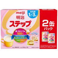 【1歳から】明治ステップ 2缶パック(大缶)800g×2缶 1箱 明治 粉ミルク