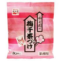 永谷園 業務用 梅干茶づけ 1袋(30食入)