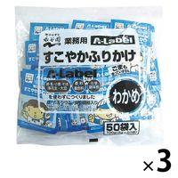 永谷園 業務用 A-Labelすこやかふりかけ わかめ 3袋(50食入×3)