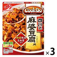 味の素 CookDo(クックドゥ) 四川式麻婆豆腐3〜4人前 3個