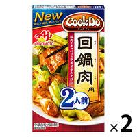 味の素 CookDo(クックドゥ) 回鍋肉2人前 2個