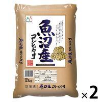 お米 4kg 新潟県魚沼産 コシヒカリ 2kg×2袋 【精白米】 令和2年産 米 お米 こしひかり