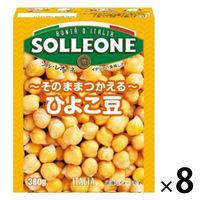 ソル・レオーネ ひよこ豆 230g 1セット(8個)