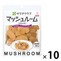 サラダクラブ マッシュルーム スライス 1セット(10袋)