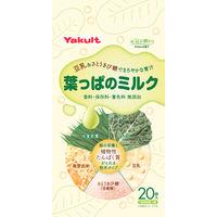 葉っぱのミルク 1袋(20包入) ヤクルトヘルスフーズ 青汁