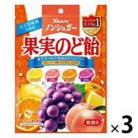 カンロ ノンシュガー果実のど飴/90g 1セット(3袋入)