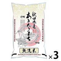 お米 15kg 秋田県産 あきたこまち 15kg(5kg×3) 【無洗米】 令和2年産 米 お米