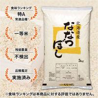 北海道産 ななつぼし 5kg 【玄米】 令和2年産 米 お米