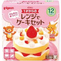 【12ヵ月頃から】ピジョン 1才からのレンジでケーキセット 1箱