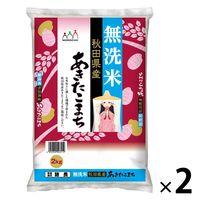 お米 4kg 秋田県産 あきたこまち 2kg×2袋 【無洗米】 令和2年産 米 お米
