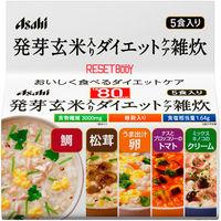 リセットボディ 発芽玄米入り雑炊(5食セット) ダイエットフード アサヒグループ食品 ダイエット食品