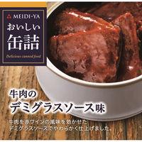 明治屋 おいしい缶詰 牛肉のデミグラスソース味 1セット(3缶)