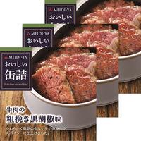 明治屋 おいしい缶詰 牛肉の粗挽き黒胡椒味 1セット(3缶)