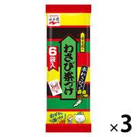 永谷園 わさび茶づけ 6袋入 1セット(3袋)