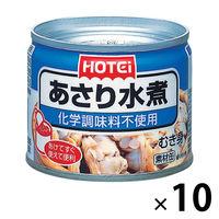 ホテイ あさり水煮 化学調味料不使用 10缶