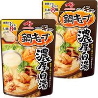 味の素 鍋キューブ 濃厚白湯8個入パウチ 2個
