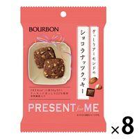 ブルボン ショコラナッツクッキー 8袋 クッキー 洋菓子