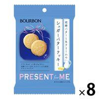 ブルボン シュガーバタークッキー 8袋 クッキー 洋菓子