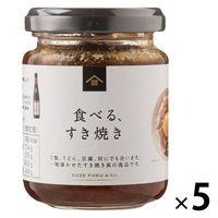 久世福商店 食べる、すき焼き fsh01982 1セット(5個)