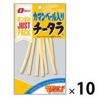 なとり JUSTPACK(ジャストパック)カマンベールチータラ 1セット(10袋入)