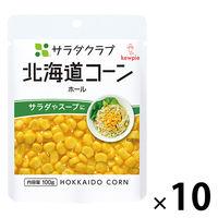 キユーピー サラダクラブ 北海道コーン ホール 100g 1セット(10個)