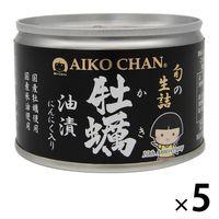 伊藤食品 牡蠣油漬 にんにく入 缶詰 160g 1セット(5缶) あいこちゃん