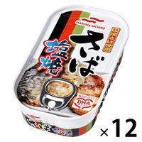 マルハニチロ さば塩焼 国産さば使用 缶詰 75g 12個