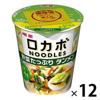 明星食品 ロカボNOODLES(ヌードル) 野菜たっぷり タンメン 低糖質麺 12個 カップ麺