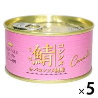 岩手缶詰 岩手県産 国産さばのコンソメ風味 Ca va?(サヴァ)缶 170g 5缶 鯖缶