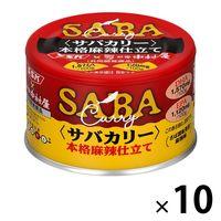 カレー缶詰 サバカリー 本格麻辣仕立て 新宿中村屋コラボ 150g 10缶 清水食品 DHA/EPA