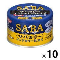 カレー缶詰 サバカリー インドカリー仕立て 新宿中村屋コラボ 150g 10缶 清水食品 DHA/EPA