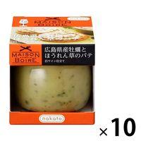 缶詰・瓶詰 nakato メゾンボワール 広島県産牡蠣とほうれん草のパテ 白ワイン仕立て 95g 10個