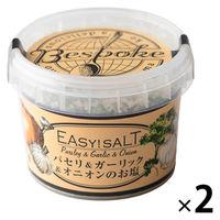 ビスポーク イージーソルト パセリ&ガーリック&オニオンのお塩 2個 nakato 塩