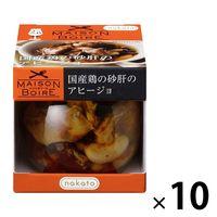缶詰・瓶詰 nakato メゾンボワール 国産鶏の砂肝のアヒージョ 90g 10個