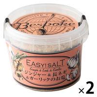 ビスポーク イージーソルト ジンジャー&長ネギ&ガーリックのお塩 2個 nakato 塩