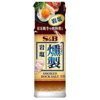 エスビー食品 燻製岩塩 5個 塩