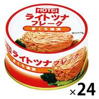 業務用 ホテイフーズ ライトツナフレーク まぐろ油漬 化学調味料不使用 185g 24缶